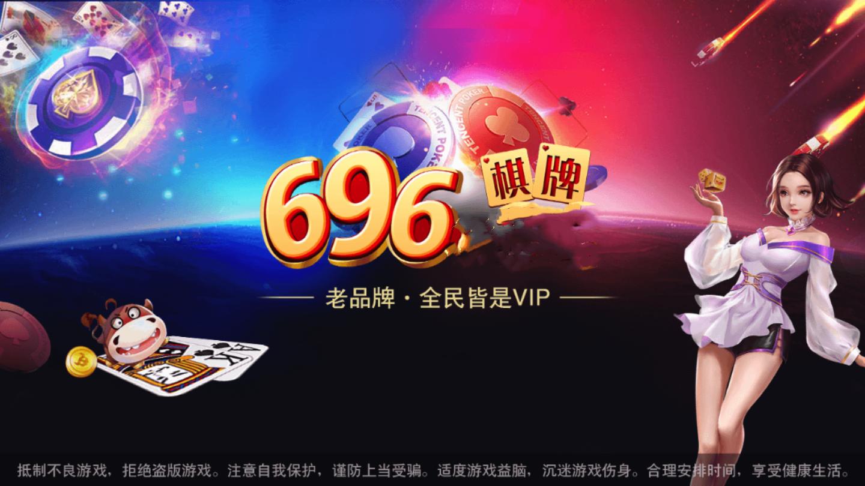 696棋牌游戏平台 图1