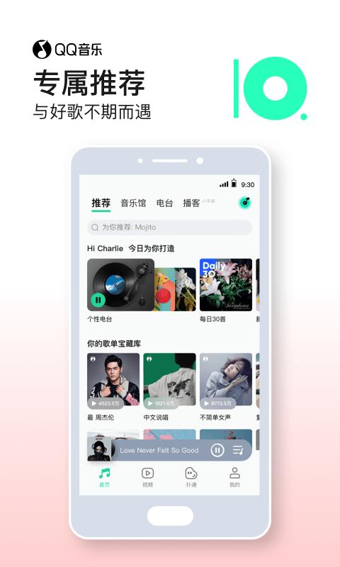 QQ音乐极速版 图3
