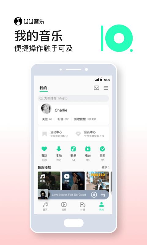 QQ音乐极速版 图4