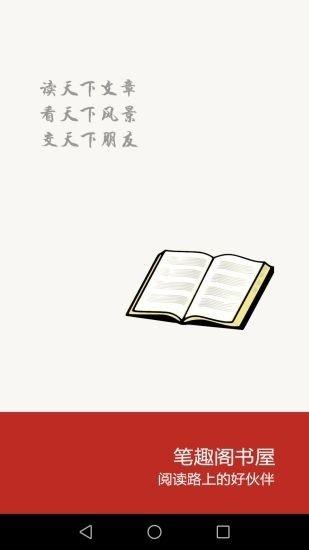 笔趣阁(骑蛇难下(双)) 图4