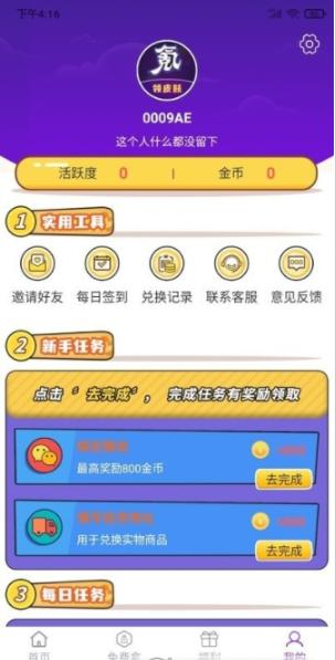 零氪玩家 图2