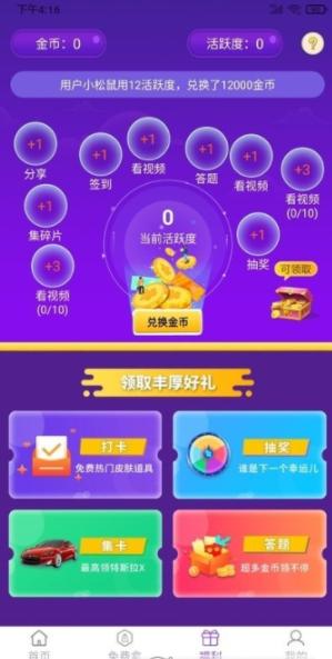 零氪玩家 图3