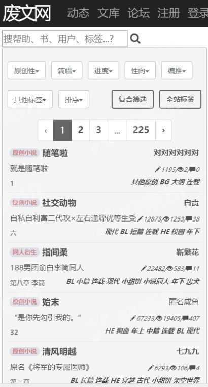 废文小说网海棠搜书