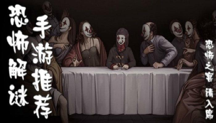 恐怖解谜游戏排行榜