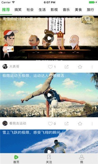 看了么视频app 图2