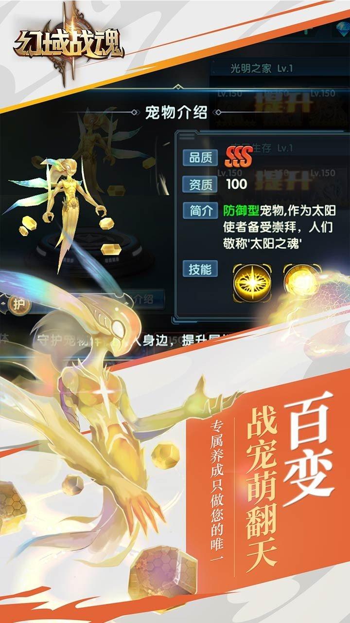 幻域战魂手游果盘版 图4