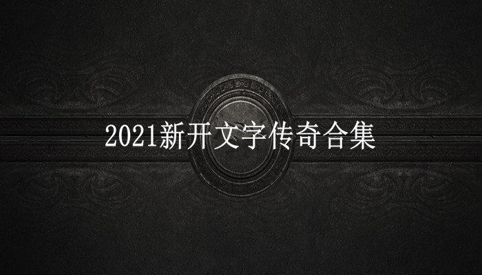 2021新开文字传奇合集